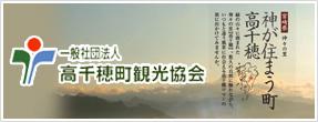 一般社団法人 高千穂町観光協会
