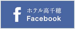 ホテル高千穂 Facebook