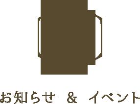 お知らせ & イベント